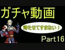 【FEH】FEヒーローズガチャチャレンジ シーズン2 Part16