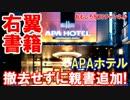 【APAホテル客室に右翼書籍追加】 中国が吼える前に宣伝しちゃおう!