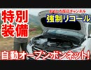 【韓国車に強制リコール発覚】ボンネット自動オープンだが問題はない!