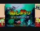 【ゆっくり】妹コンビの海釣り日記#1【海のぬし釣りPS】
