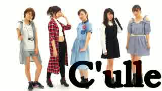 【C'ulle/チュール】 DON'T STOP 【踊っ