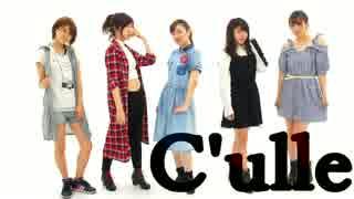 【C'ulle/チュール】 DON'T STOP 【踊ってみた】 thumbnail