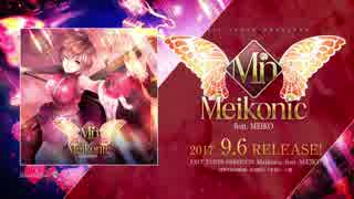 【9月6日発売】Meikonic feat.MEIKO【速報】