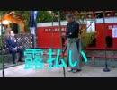 (字幕付中川館長挨拶)直心影流十七代宗家秋吉博光先生 2015年10月21日福山