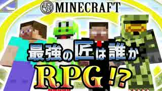 【日刊Minecraft】最強の匠は誰かRPG!?第