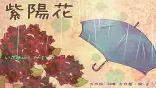 【初音ミク】紫陽花【オリジナル曲】