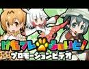 けものフレンズ格闘ゲーム「けもフレふぁいと!」PV