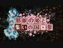 【卓m@s】邪眼の姫の物語/第弐拾肆話【SW