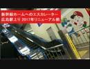 広島駅 新幹線ホームへのエスカレーター 上り