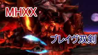 【MHXX】ブレイヴ双剣でG級アカムトルムを狩るのである(ゆっくり実況)