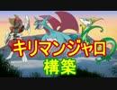 【ポケモンSM】ガチ勢目指してにわかレートPart1【キリマンジャロ構築】
