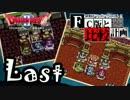 【SFC版DQ2】ファミコン版との違いを紹介しながら【実況】Last