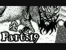 【聖剣伝説】あの伝説を、再び -Part.19-【聖剣伝説COLLECTION】