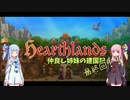 【Hearthlands】仲良し姉妹の建国記 LiF編 part8 [終]【琴葉姉妹実況】
