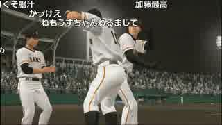 【ch】うんこちゃん『プロ野球スピリッツ2