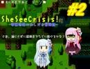 【SheSeeCrisis!】琴葉姉妹のおしがま冒険記 2滴目【微エロ注意】
