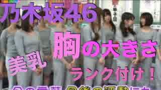【乃木坂46】胸の大きさランク神10!!