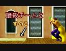 【MMD】暗殺チーム+αと「すのこ」【ジョジョ】