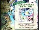 【ノスタルジア】 Theme of Ricerca / HuΣeR feat. ゆきまめ