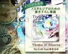 【ノスタルジア】 Theme of Ricerca / HuΣ