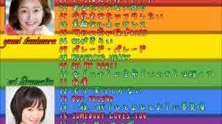 谷村有美&平松愛理 YUMIERI SPECIAL 全33曲