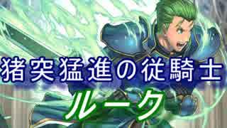 【FEヒーローズ】新たなる紋章の世界 - 猪突猛進の従騎士 ルーク特集
