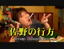【ウナちゃんマン】 佐野の行方 【替え歌】