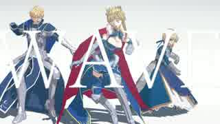 【Fate/MMD】三人のアーサー王でWAVE