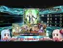 【FGO】琴葉姉妹の復刻 天魔御伽草子 鬼ヶ島ピックアップ召喚