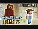 【日刊Minecraft】最強の匠は誰かRPG!?先ずは装備を!1日目【4人実況】
