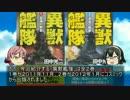 貴方の知らない架空戦記小説11「異獣艦隊」