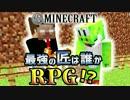 【日刊Minecraft】最強の匠は誰かRPG!?先ずは装備を!2日目【4人実況】