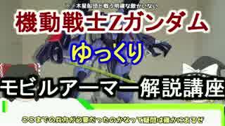 【機動戦士Zガンダム】メッサーラ 解説 【ゆっくり解説】part10