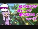 【VOICEROID+実況】DXでも!結月ゆかりが低レートで駆け抜ける!part6