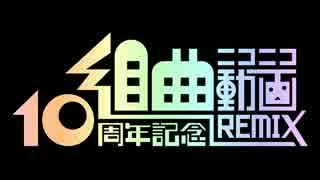 【合作】組曲『ニコニコ動画』 - 10周年記念REMIX -