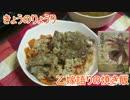 【マンガ飯】ゆっくりれいむのきょうの料理 乙嫁語りの焼き飯(ポロ)