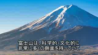 ゆっくり見る世界の火山 第十一回「富士山」