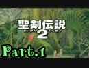 【聖剣伝説2】新たな伝説の旅路 -Part.1-【聖剣伝説COLLECTION】
