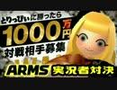ARMS実況者ガチンコ対決【とりっぴぃvsバケゆか】