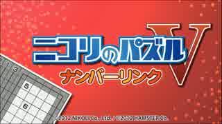 ニコリのパズルV_ナンバーリンク(PSVita版)