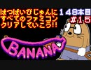 【バナナ】発売日順に全てのファミコンクリアしていこう!!【じゅんくり#148_15】