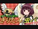 【ポケモンSM実況】きりたんと虫パpart10