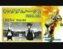 【実況プレイ】はじめてのキングダムハーツ2で泣くおじさん Part.24