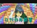 日刊 我那覇響 第1376号 「オーバーマスター」 【ソロ】