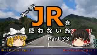 【ゆっくり】 JRを使わない旅 / part 33