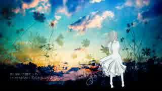 【初音ミク】君と記憶の花束を / Kotori【