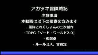 【艦これ卓】アカツキ冒険戦記 セッショ