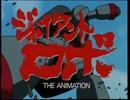 巨神 -The GiantRobo- 高画質版