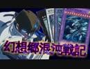 【東方遊戯王】幻想郷混沌戦記-TURN25【幻想入り】