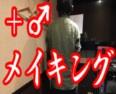 +♂ メイキング映像 part1 【mega&タラチオ&愛の戦士】